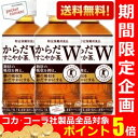 ポイント5倍【送料無料72本】コカコーラからだすこ...