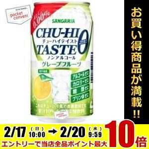 サンガリアチューハイテイスト グレープフルーツ 0.00%350g缶 24本入 アルコール0.00%ノンアルコール