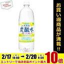 サンガリア伊賀の天然水 炭酸水 グレープフルーツ1000mlペットボトル 12本入 (1L)