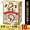 南日本酪農協同(株)デーリィ カフェ・オ・レ200ml紙パック 24本入[常温保存可能]