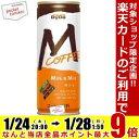 ダイドーブレンド Mコーヒー250g缶 30本入