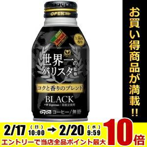 ダイドー ダイドーブレンド バリスタ ブラック