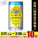 キリンキリンレモン190ml缶(ミニ缶) 30本入