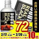 【あす楽】ドトールコーヒードトールブラックコーヒー レアルブラック260gボトル缶 24本入[REAL BLACK 無糖 ボトル缶コーヒー]