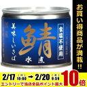 伊藤食品190g美味しい鯖 水煮【食塩不使用】24缶入 [国...