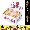 銀座花のれん銀座餅 醤油味 14枚入[揚げせんべい 揚げ煎餅]