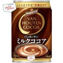 アサヒバンホーテン ミルクココア275g缶 24本入 (VAN HOUTEN)