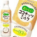 ブルボンおいしいココナッツミルク490mlペットボトル 24本入[1本当りカリウム93mg]