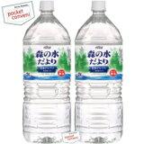 【】コカ・コーラ森の水だより2Lペットボトル 12本(6本×2ケース) 〔コカコーラ〕※北海道は別途600必要です。【楽ギフのし】【RCP】スーパーセール【HLSDU】