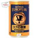 【ミニ缶】コカ・コーラ ジョージアヨーロピアン コクの微糖160g缶(ミニ缶)×30本入(コカコーラ GEORGIA)