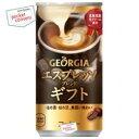 コカ・コーラ ジョージアエスプレッソブレンド ギフト185g缶 30本入〔コカコーラ GEORGIA〕