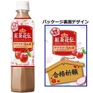 コカ・コーラ さくらんぼ ロイヤルミルクティー ペットボトル コカコーラ