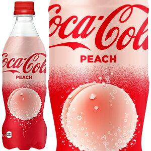コカ・コーラコカコーラ ピーチ500mlペットボトル 24本入 (コカコーラピーチ ピーチコーラ)『201801CP対象』