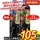 【送料無料】コカ・コーラ ジョージアボトルコーヒー選べるセッ...