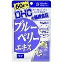 【60日分】 DHCブルーベリーエキス1袋[サプリメント]