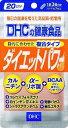 DHC20日分(60粒) ダイエットパワー1袋[サプリメント]【2P_0118】