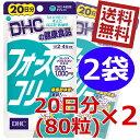 あす楽【送料無料】DHC フォースコリー20日分(80粒)×2袋※北海道は別途600円必要です。[サプリメント]