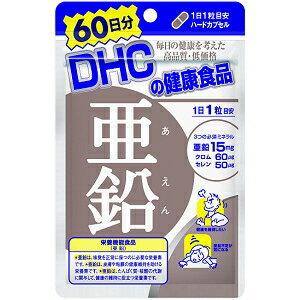 【60日分】 DHC亜鉛1袋(サプリメント)