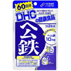 【60日分】 DHCヘム鉄1袋(サプリメント)