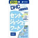 DHC20日分(80粒)セントジョーンズワート1袋[サプリメント]