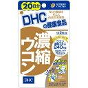 DHC20日分 濃縮ウコン1袋[サプリメント]