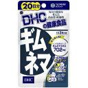 DHC20日分(60粒)ギムネマ1袋(ダイエット サプリメン...