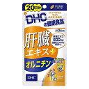 DHC20日分 肝臓エキス+オルニチン1袋(サプリメント)...