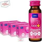 【】DHCコラーゲンビューティ7000プラス50ml瓶 30本入※北海道は別途600必要です。【楽ギフのし】【150411coupon100】お買い物マラソン