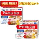 2箱セット【あす楽】【送料無料】DHCプロティンダイエット5...