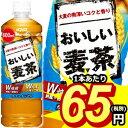 200円クーポン配布中★ダイドー おいしい麦茶600mlペットボトル 24本入