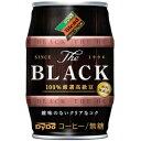 ダイドー ブレンド ブラック