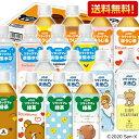 特価【送料無料】ダイドーリラックマのお茶・天然水 選べるセッ...