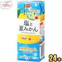 【紙パックタイプ】えひめ飲料 POM(ポン)塩と夏みかん200ml紙パック 24(12×2)本入 (...