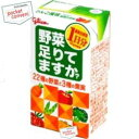 グリコ乳業野菜、足りてますか?125ml紙パック 24本入[野菜ジュース][野菜足りてますか?]