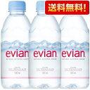 【送料無料】evianエビアン330mlペットボトル 72本(24本×3ケース)(ミネラルウォーター ...
