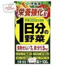 伊藤園栄養強化型 1日分の野菜125ml紙パック 24本入[野菜ジュース 一日分の野菜]