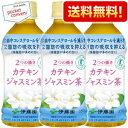 【送料無料】 伊藤園2つの働き カテキンジャスミン茶350mlペットボトル 72本(24×3ケース) ...