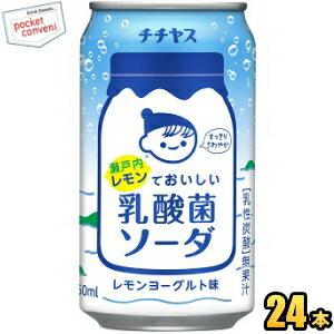 伊藤園 チチヤス瀬戸内レモンでおいしい乳酸菌ソーダ350ml缶 24本入
