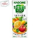 【あす楽】カゴメ 野菜生活100オリジナル200ml紙パック 24本入[野菜ジュース]