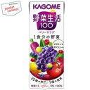 【あす楽】カゴメ野菜生活100エナジールーツ200ml紙パック 24本入[野菜ジュース 紫の野菜よりリニューアルしました]