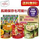 【送料無料】カゴメ野菜の保存食セット×1ケース(野菜ジュース...