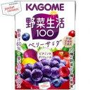 カゴメ野菜生活100ベリーサラダ100ml紙パック 36本入(野菜ジュース)