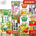 【送料無料】カゴメ200ml紙パックシリーズ選べる4ケース ...