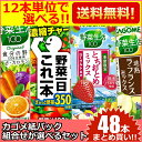 12本単位で4種類を選べる!!【送料無料】カゴメ200ml紙...