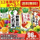 12本単位で8種類選べる!!【送料無料】カゴメ200ml紙パ