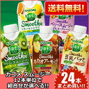 【送料無料】カゴメ野菜生活スムージー選べる24本まとめ買いセ...