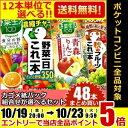 12本単位で4種類を選べる!!【送料無料】カゴメ200ml紙