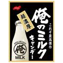 クーポン配布中★ノーベル80g俺のミルク6袋入