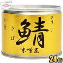 クーポン配布中★【数量限定特価】伊藤食品190g美味しい鯖 ...