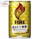 キリン FIREファイア挽きたて微糖155g缶(ミニ缶) 30本入